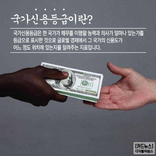 [카드뉴스] 국가신용등급의 모든 것